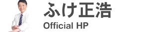 柏原市長 ふけ正浩  OFFICIAL  WEB SITE