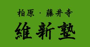 柏原藤井寺維新塾